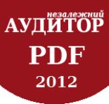 Journal «Independent AUDITOR» 2012