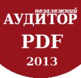 Journal «Independent AUDITOR» 2013