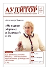 «Independent AUDITOR» №1 2012
