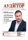 «Independent AUDITOR» №2 2012