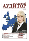 «Independent AUDITOR» №3 2012