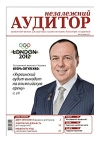 «Independent AUDITOR» №4 2012