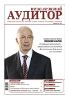 «Independent AUDITOR» №8 2012