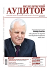 «Independent AUDITOR» №9 2012