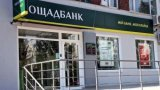 Oshchadbank Provides NABU with Some Documents on Special Confiscation of Yanukovich's Billions