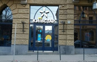 Court of Appeal Obligates Kyivstar to Pay Fine, Amounting to UAH 21 Mln, to AMCU