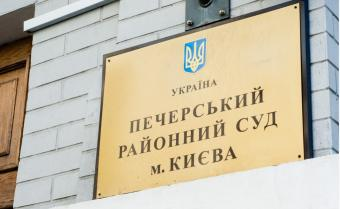 Court Permits General Prosecutor's Office to Impound EY's Audit Report Regarding PrivatBank